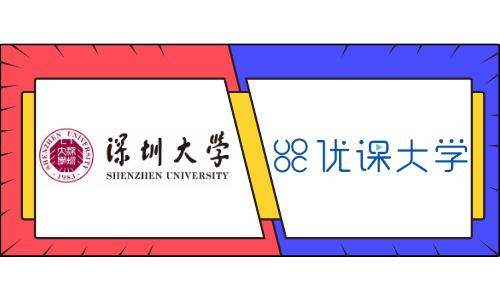 深圳大学专升本容易吗?学费贵不贵?