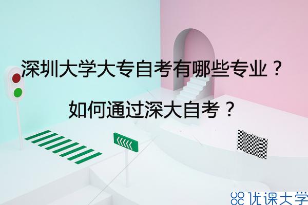 深圳大学大专自考