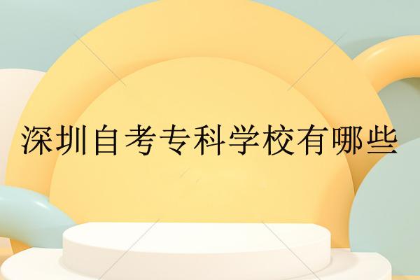 深圳自考专科学校
