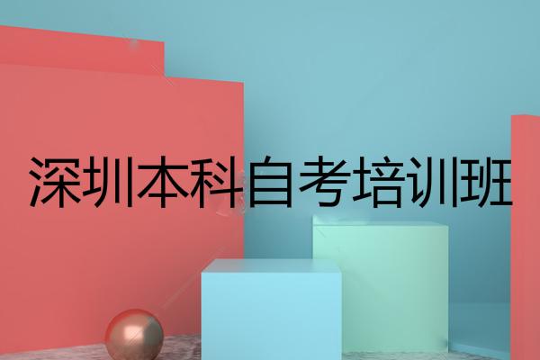 深圳本科自考培训