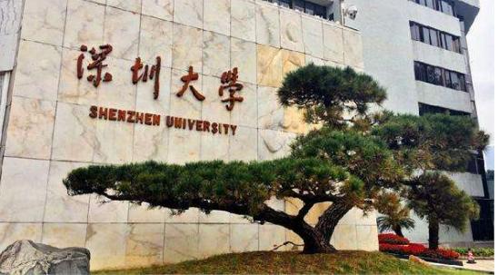 【考生经验】深圳大学函授本科学费要多少?怎么报名?