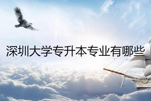 深圳大学专升本
