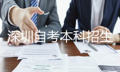 深圳自考本科招生