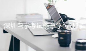 深圳自学考试学位证
