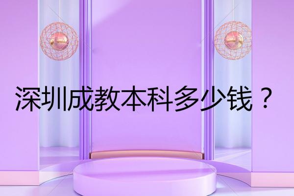 深圳成教本科