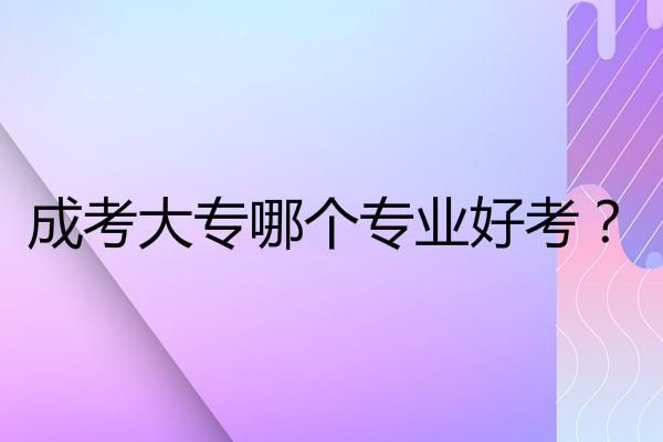 深圳成考大专