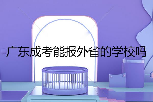 广东成考学校