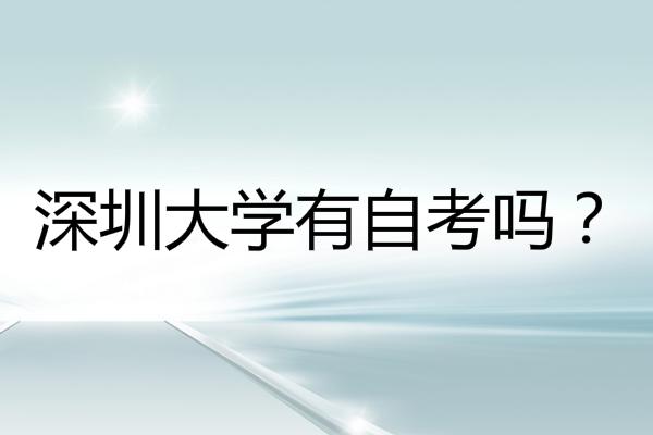深圳大学有自考吗