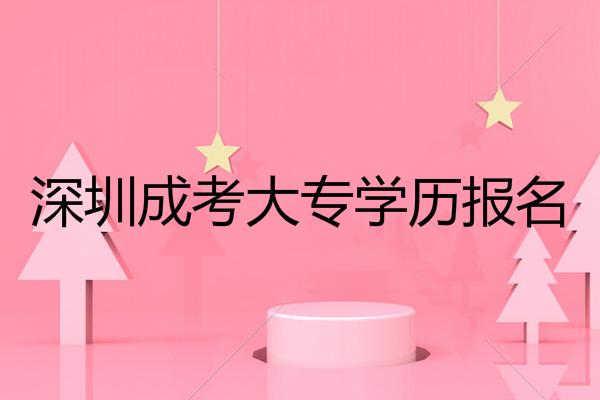 深圳大专学历报名