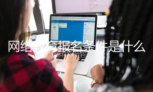 网络教育报名条件