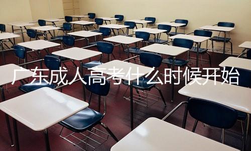 广东成人高考时间