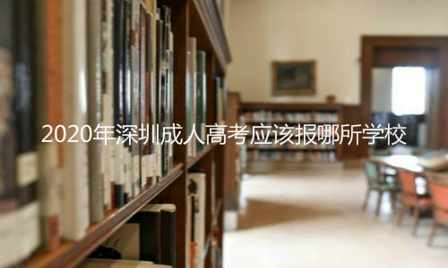 2020深圳成人高考