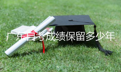 广东自考成绩保留多少年
