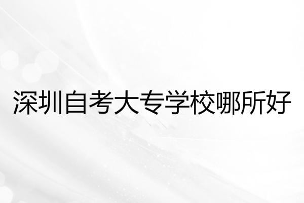 深圳大专自考