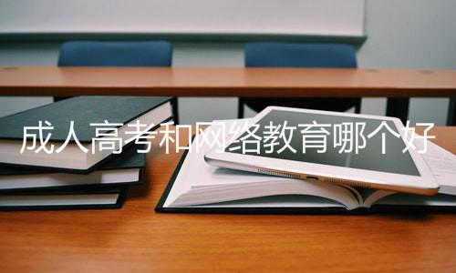 成人高考和网络教育哪个好
