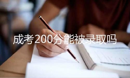 成考200分能被录取吗