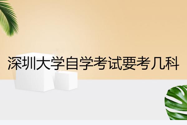 深圳大学自学考试