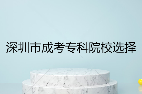 深圳市专科院校
