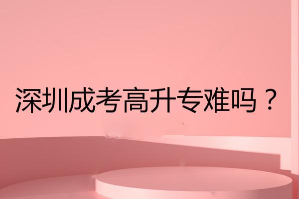 深圳成考高升专