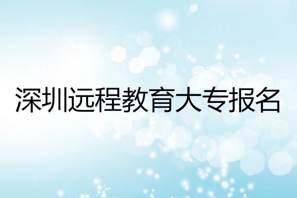 深圳远程教育大专报名