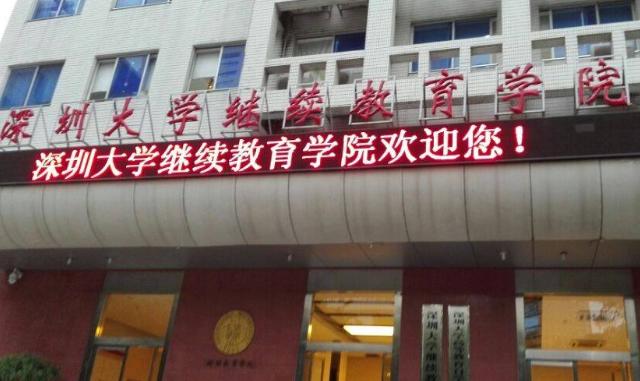深圳大学继续教育学院