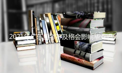 2021年广东自考不及格会影响毕业吗