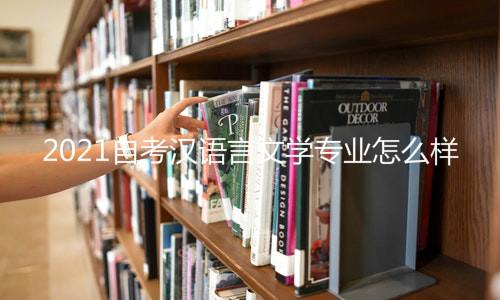 自考汉语言文学专业怎么样
