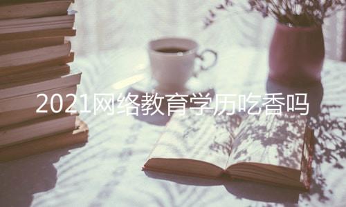 2021网络教育学历