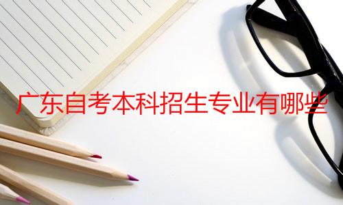 广东自考本科招生专业有哪些
