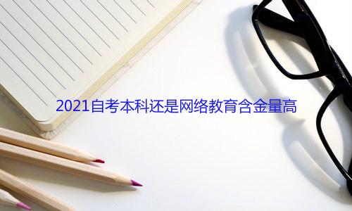 2021自考本科还是网络教育含金量高