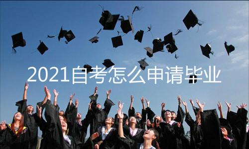 2021自考怎么申请毕业