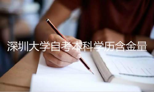 深圳大学自考本科学历含金量