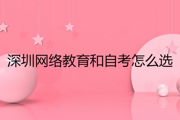 深圳网络学历教育