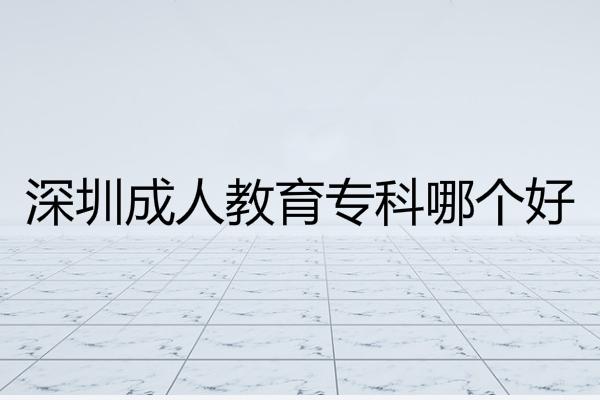 深圳成人教育专科