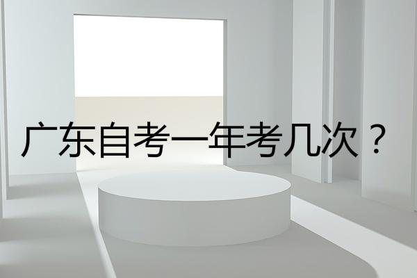 广东自考一年考几次
