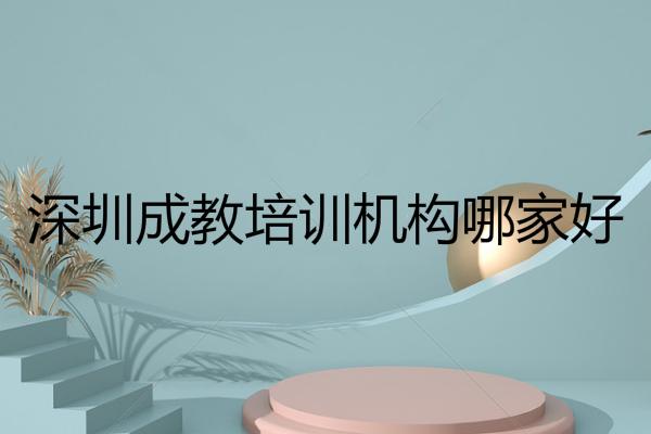 成教培训深圳