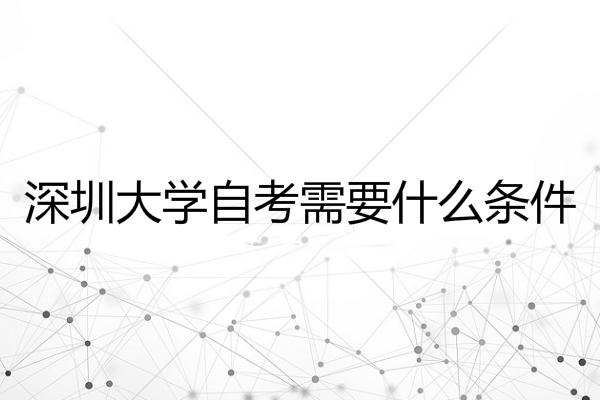 深圳大学自考