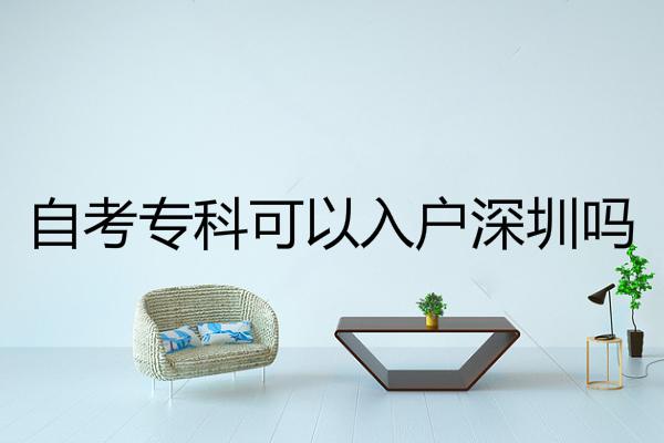 自考专科入户深圳