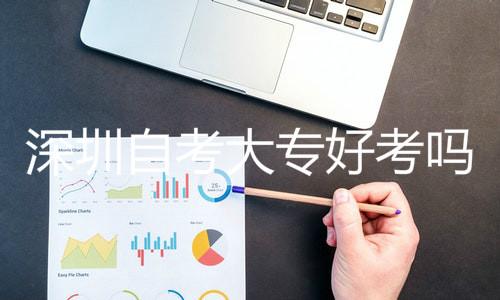 深圳自考大专好考吗