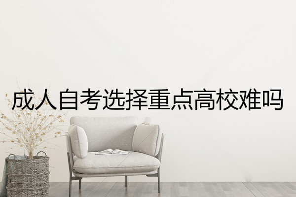 深圳成人自考