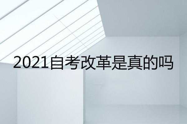 2021自考改革
