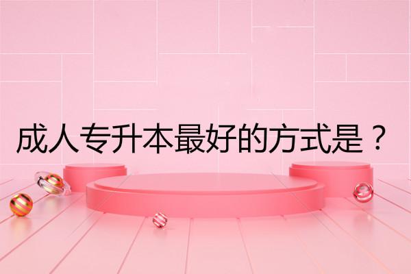 深圳成人专升本