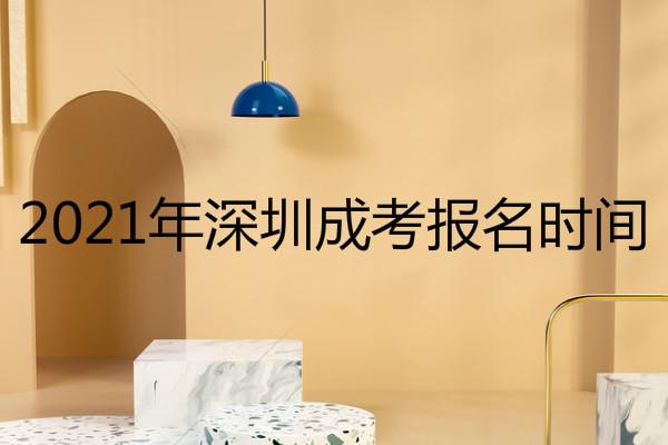 深圳成考报名