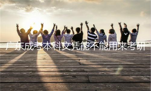 广东成考本科文凭能不能用来考研