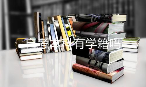 自考本科有学籍吗