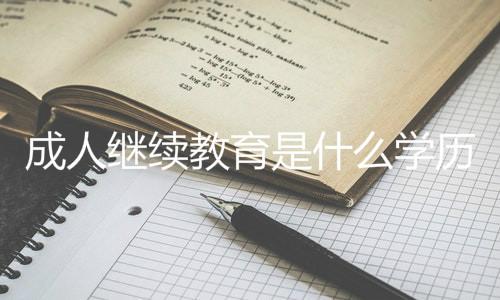 成人继续教育是什么学历
