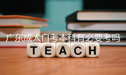 广东成人自考本科有必要考吗