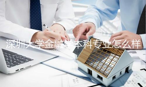 深圳大学金融学自考本科