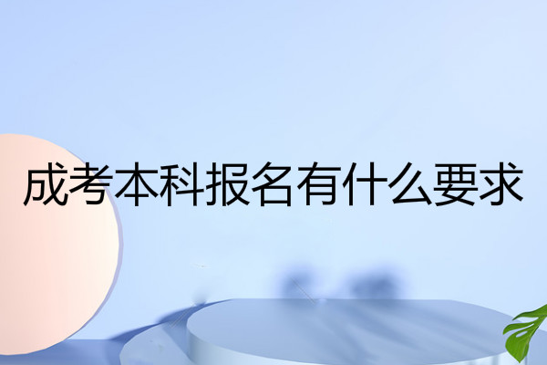 深圳成考本科报名有什么要求?