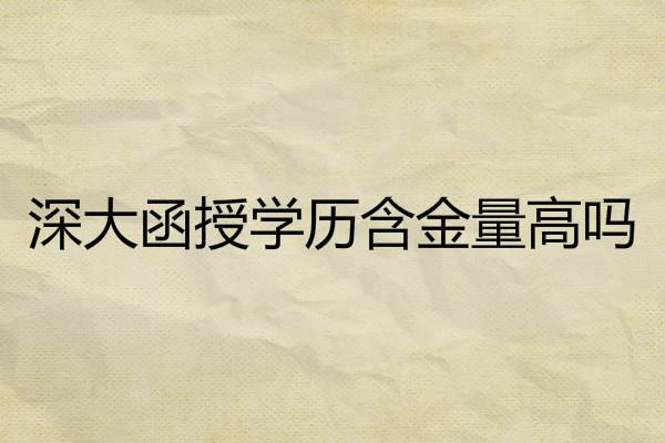 深圳大学报考